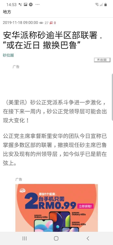 Screenshot_20191118-145304_Samsung Internet.jpg