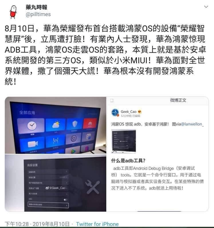 hongmeng android.jpg