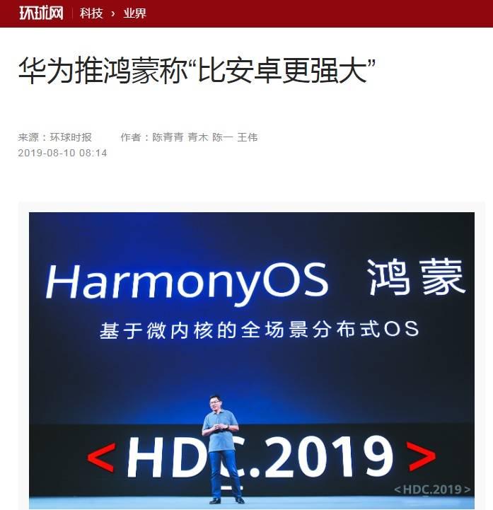 hongmeng android4.jpg