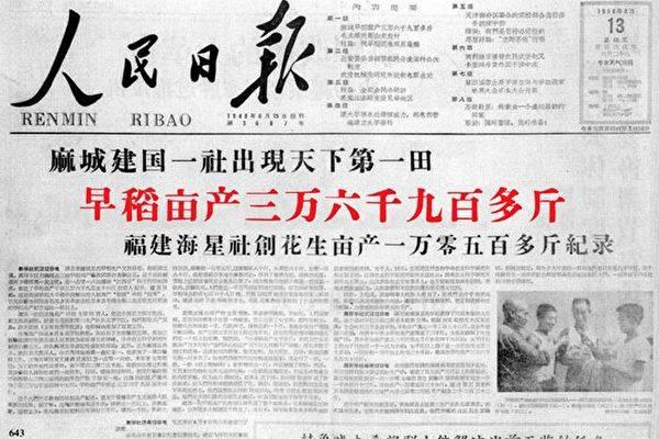 亩产万斤 - Peoples_daily_13_Aug_1958_-600x400.jpg