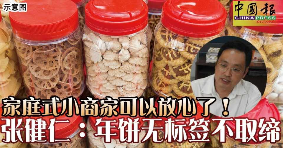 20191213KH03_new_year_cookies_Chong_Chieng_Jen-fp.jpg