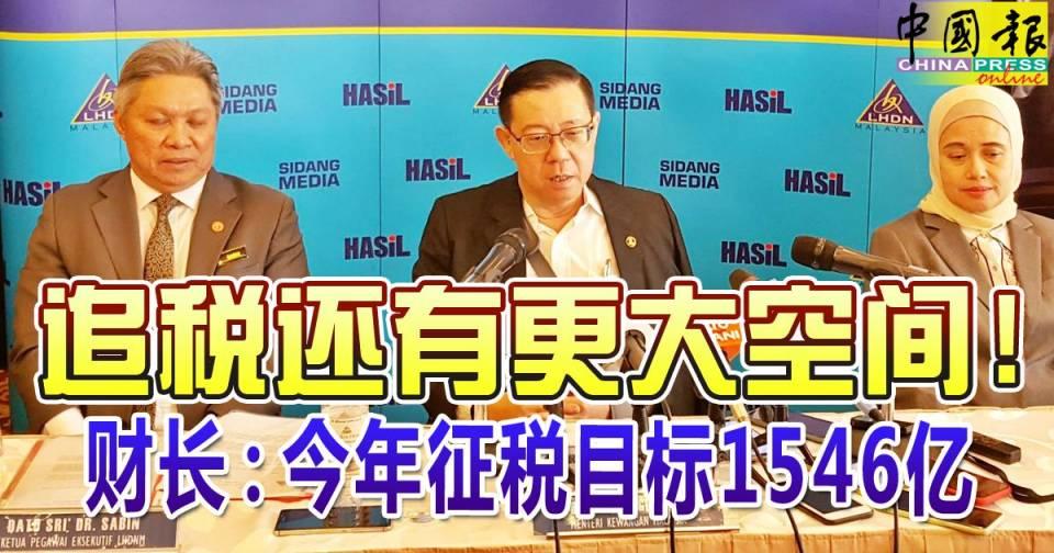 20200114-FB-36-Lim_Guan_Eng-za.jpg