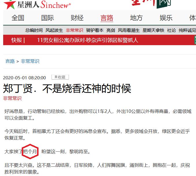 Screenshot_2020-05-01 郑丁贤.不是烧香还神的时候.png