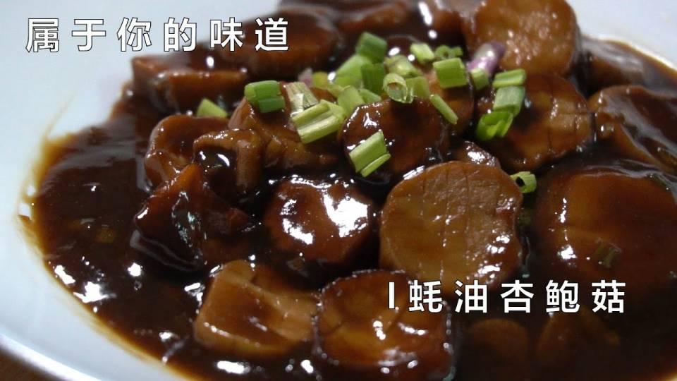 蠔油杏鮑菇