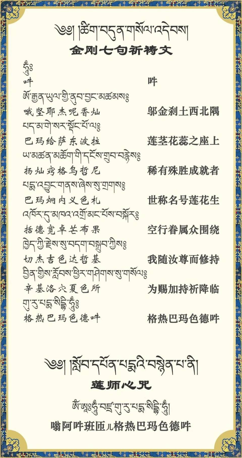 蓮師金剛七句祈禱\文 與 蓮師心咒.jpg