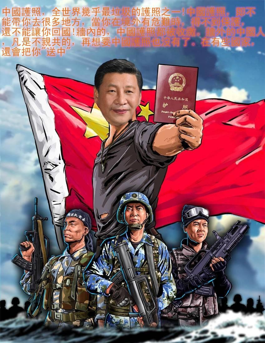 中国护照 垃圾护照 习近平代言中国护照.jpg