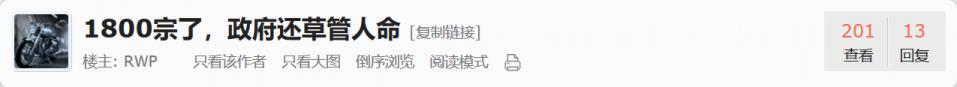 Screenshot_2020-11-24 1800宗了,政府还草管人命 - 国内政治时事 - 政经文教 - 论坛 .png