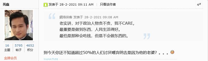 Screenshot_2021-02-28 apa cina mau najib 才是对华人最好,最关心华社的政治人物 - .png