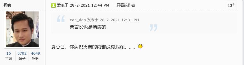 Screenshot_2021-02-28 1mdb大反转,原来清白的Zeti不清白了 - 国内政治时事 - 政经文.png