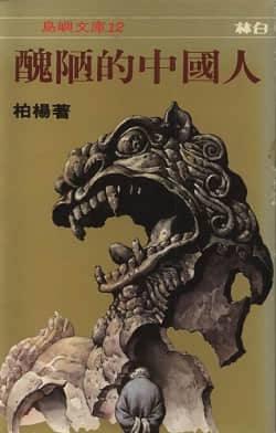 Ugly China Sohai Dalap 02.jpg