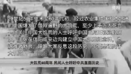 Sohai CCP Starve 01.1.jpg