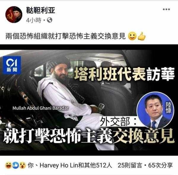 CCP Taliban Sohai JasonM 01.jpg