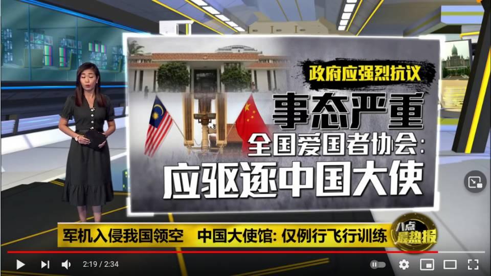 Screenshot 2021-06-11 at 06-46-20 中国军机入侵大马领空 全国爱国者协会促驱逐中国.jpg