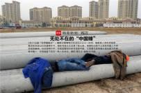 """无处不在的""""中国睡"""""""