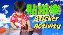 【影片分享】【寶寶視頻】幼兒貼紙遊戲 Toddler Sticker Activity |寶寶成長影片|