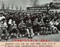 1976年中国的人民画报