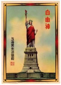 (转帖)东西方文化兼收并蓄 民国时期的创意广告(图集)