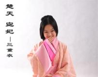* ~   漢 服 ( y型的領子) — 影響了日、韓、不丹、尼泊爾民族服裝  #1