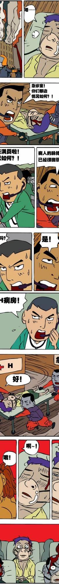 韓國搞笑漫畫 - part 5