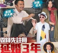 曝谢霆锋为生意延婚3年 玄学家称王菲旺夫