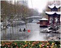 山东济南二十四节气美景