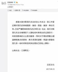 陈羽凡四次保护白百何太累了 公司发文回应