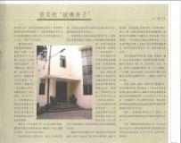 上海百年名宅