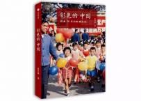 1960到1990的彩色中國