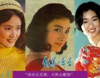 八九十年代无PS绝色女星罕见封面