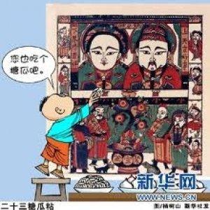 【 腊月二十五】 磨豆腐 接玉皇