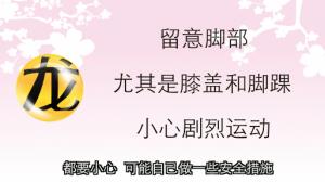 【龙- 健康】保持健康饮食 留意脚部损伤