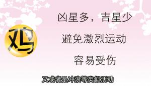 【鸡- 健康】避做危险性高运动