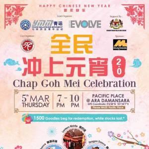 2015年全民冲上元宵2.0 Chap Goh Mei Celebration