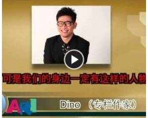 "Dino:""贪吃大王""就在你左右"