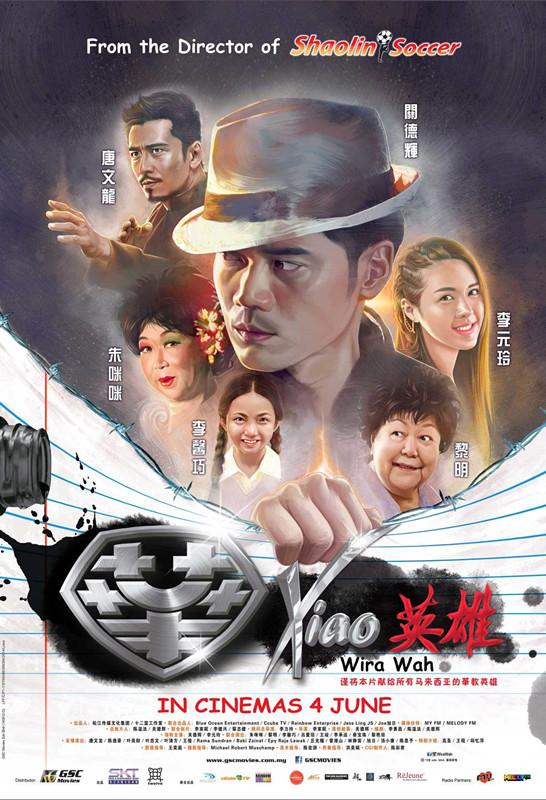 《华Xiao》李力持加持 小关:不输任何本地电影 (Part 2)