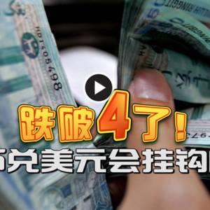 跌破4了!马币兑美元会挂钩吗?(11/8/15)