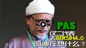 PAS仅2代表去Bersih 4.0?哈迪在想什么?(13/8/15)
