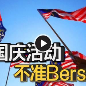 国庆活动,不准Bersih? (21/8/15)