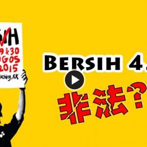 Bersih 4.0,非法?(25/8/15)