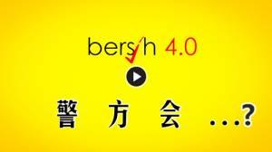 Bersih 4.0,警方会...?(27/8/15)