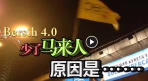 Bersih 4少了马来人,原因是...(31/8/15)