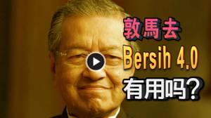 敦马去Bersih 4.0有用吗?(2/9/15)