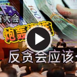 国际反贪大会炮轰连连,反贪会应该...(3/9/15)