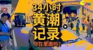 """34小时的Bersih""""黄潮""""纪录 你在里面吗?"""
