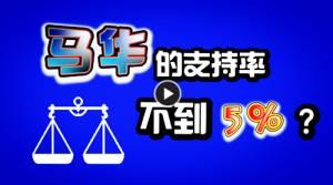 马华的支持率不到5巴仙 ? (7/9/15)
