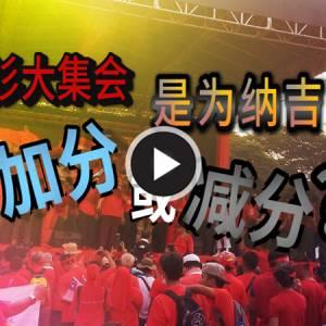 红衫大集会是为纳吉加分或减分?(16/9/15)