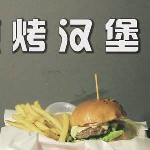 Burger Junkyard 充满烤香味的创意汉堡包 你吃了吗?