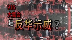916大集会是反华示威?(17/9/16)