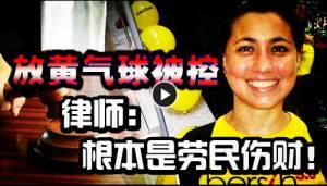 放黄气球被控 律师:根本是劳民伤财!(23/9/15)