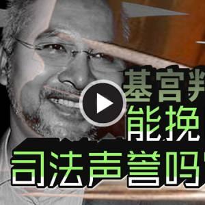 基宫判决能挽回司法声誉吗?(29/9/15)